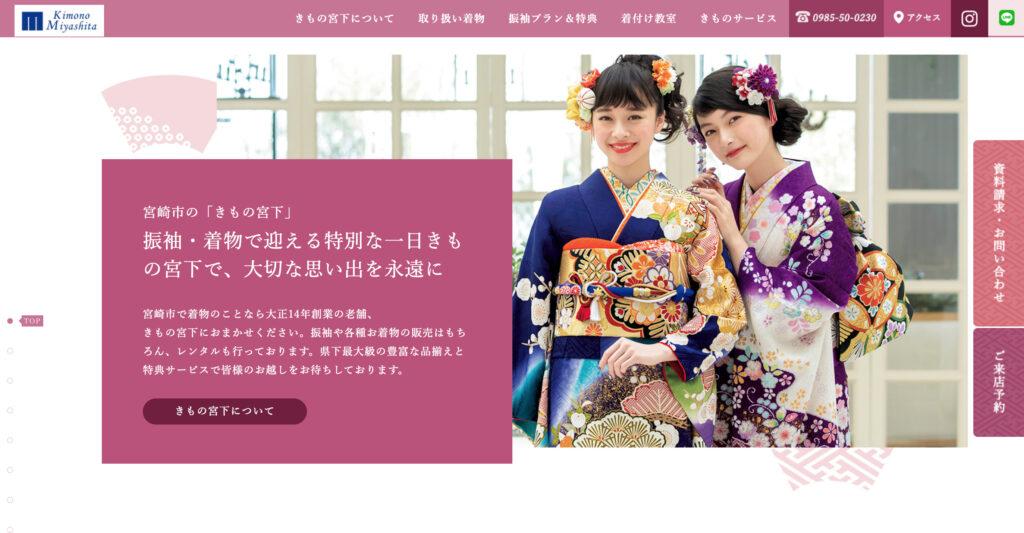 きもの宮下ホームページ
