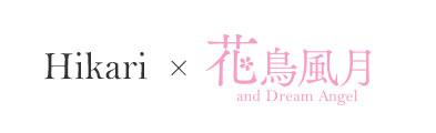 ひかり 花鳥風月 and dream angel