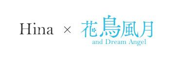 ひな 花鳥風月 and dream angel