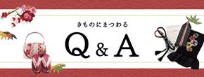 きものQ&A